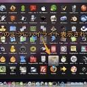 Mac Dockのスタックを常時ハイライト表示させ見やすくする裏技