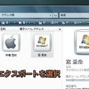 Macのアドレスブックに、TSVやCSVを使用して大量のアドレスデータを入力する方法