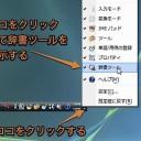 Macの「Google日本語入力™」にMS-IMEのユーザー辞書をインポートする方法