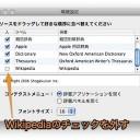 Mac 辞書.appの語句検索が遅い場合の対処方法