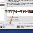 Mac OS Xを外付けハードディスクにインストールする方法