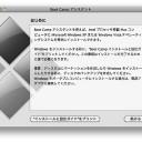 Boot CampでMacにWindowsをインストールする方法と、BootCampの小技やテクニックまとめ