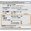 Macの画面を白黒反転させるキーボードショートカット