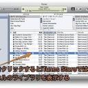 Mac iTunesでiTunes Storeへのリンクを自分のライブラリへのリンクに変更する裏技