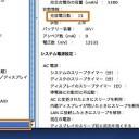 MacBookやMacBook Proのバッテリーの「充電回数」の意味、および充放電回数の確認方法