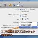 Mac iPhotoから他のフォトレタッチソフトを起動して画像編集する方法