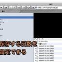 Mac Safariの「履歴」を保存する期間を自由に設定する裏技