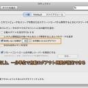 Macを一定時間使用しないと自動的にログアウトしてセキュリティを強化する方法