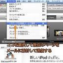 Mac SafariでWebページをまるごとメールに添付して送信する方法