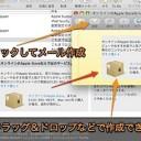 Mac Mailでメモを作りそのままHTMLメールとして送信する方法