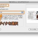 Mac iTunesの印刷機能を使ってCDジャケットや曲リスト、アルバムリストを作成する方法