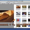 Macのプレビュー.appで複数の写真のカタログを作成しPDFにする方法
