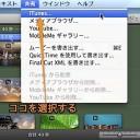Mac iMovieからiPod、iPhone用の動画を作成して書き出す方法