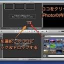 Mac iMovieを使って、自分が撮った写真でスライドショー動画を作成する方法