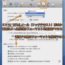 Mac Mailで簡単にHTMLメールを作成して送信する方法