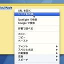 Macの辞書.appの検索結果に移動するリンクを作成する裏技