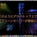 Macのスクリーンセーバをデスクトップ上の壁紙にする裏技