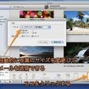 Mac iPhotoの写真を携帯電話の壁紙にできるようにメール送信する方法