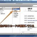 Macのアドレスブックで、内容が重複した複数のカードを結合する方法