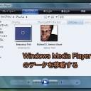 Windows Media Playerの音楽を、MacのiTunesに移行して使用する方法