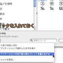 Mac ことえりの「文字ビューア」を自動的に最小化して収納する方法