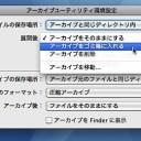 Macで解凍済みの圧縮ファイルを自動的にゴミ箱に入れる方法