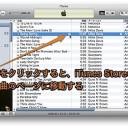 Mac iTunesを便利に操作できるちょっとしたテクニック