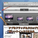 Mac Safariのタブを新しいウインドウにしたり、戻したりする方法