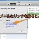 Mac MailのメッセージIDを利用してiCalのイベントやTo Doとメールを関連づける裏技