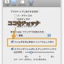 Mac Finderでフォルダを別の新しいウインドウで開く方法