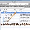 Mac Safariで複数のブックマークを同時に開いてサイトを表示する方法