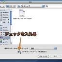 Macのテキストエディット.appでHTML文書のソースを編集する方法