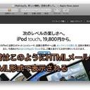 Mac Mailで受信したHTMLメールをプレーンテキストで優先して開く裏技