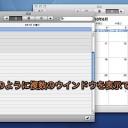 Mac iCalのウインドウを2つ以上同時に表示する裏技
