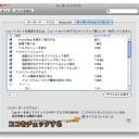 キーボードでMacの環境設定やダイヤログなどを操作する方法
