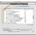 キーボードでMacのDock やツールバー、メニューバーを操作する方法