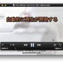 Mac QuickTime Player Xでファイルを開くと自動的に再生が始まるようにする裏技