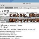 Mac 辞書.appで検索する度に新しいウインドウが開くのを禁止する裏技