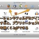 Mac Finderのツールバーにエイリアス(ショートカット)を登録する方法