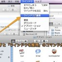 Mac Finderの複数のウィンドウをワンクリックで整列させる方法