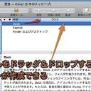 Mac Mailで重要なメールをデスクトップ上に並べる方法