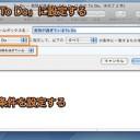 Mac MailでiCalの「To Do」を簡単に整理する方法