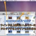 Mac OS Xでドラッグ&ドロップを途中でキャンセルする方法のまとめ