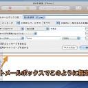 Mac Mailで指定した語句が含まれるRSS記事のみ購読する方法