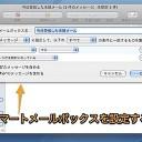 Mac Mailで複数のメールアドレスの未読をまとめて読む方法
