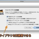 Mac iPhotoのフォトライブラリを再構築してトラブルに対処する方法