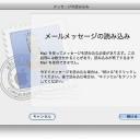 Mac Mailでメールのインデックスを再作成してトラブルに対応する方法