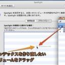 Mac Spotlightの検索インデックスのデータベースを再作成する方法