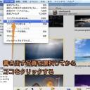 Mac iPhotoで写真を拡大・縮小や画像フォーマットを指定してから書き出す方法