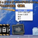 Mac Dockにアプリケーションを登録するキーボードショートカット